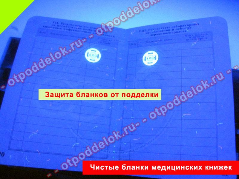 Где Купить Бланк Медицинской Книжки В Москве