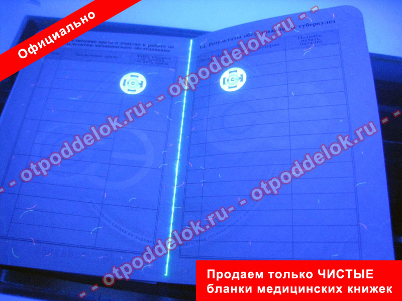где купить бланк медицинской книжки в москве - фото 4
