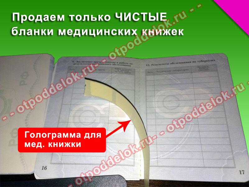 где купить бланк медицинской книжки в москве - фото 2